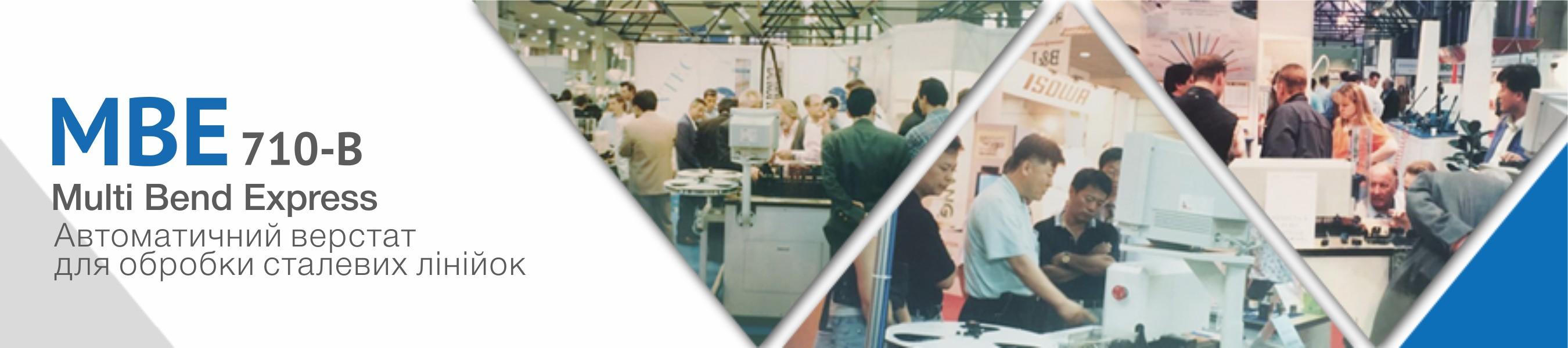 Автоматичний верстат MBE710-b